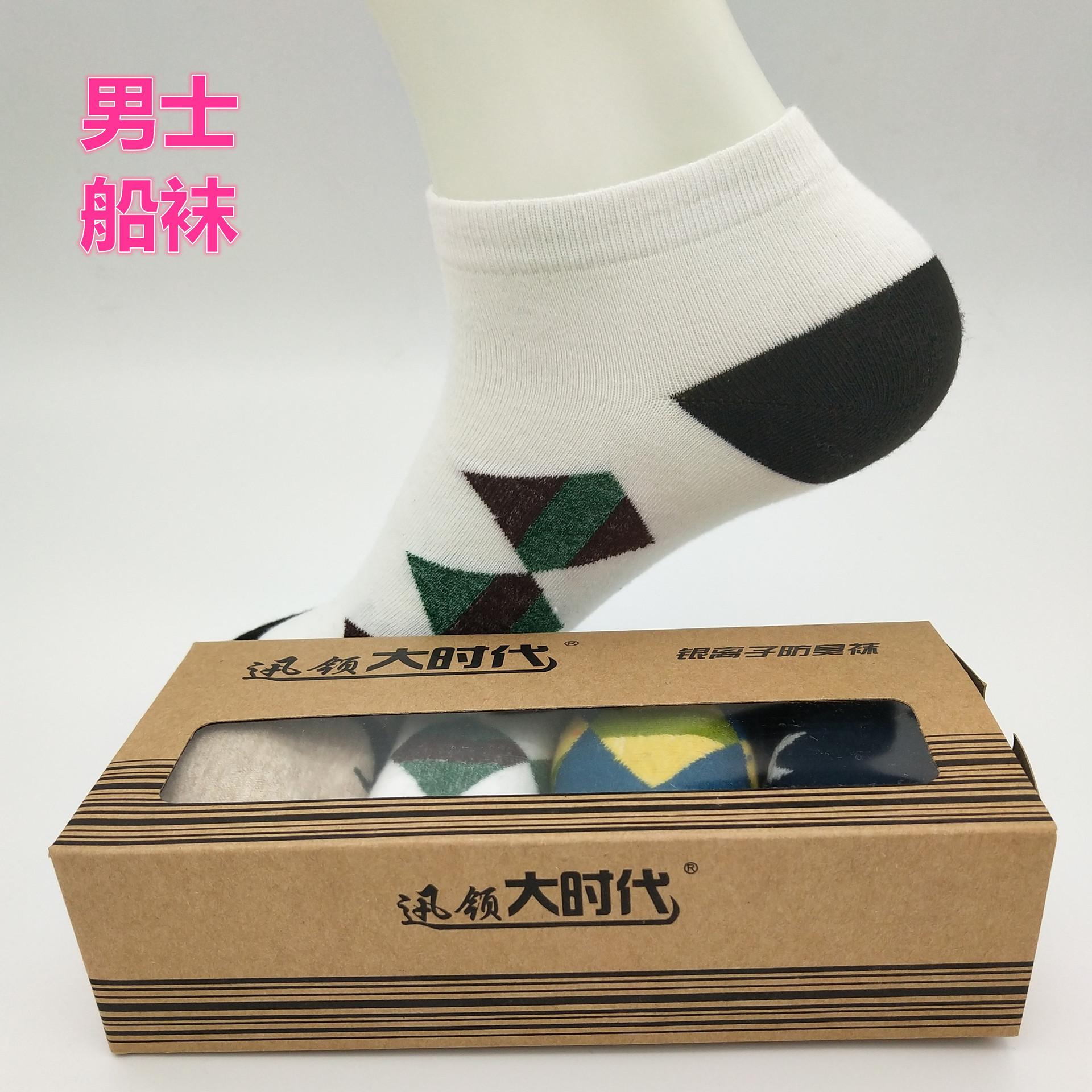 10元模式摆地摊盒装袜子批发 火烧纯棉袜