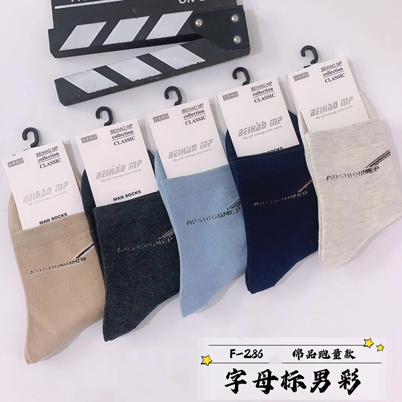 字母款男袜 东北棉袜10元3双4双模式
